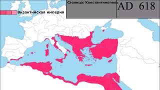 Карта Римской империи с основания Рима до падения Константинополя На русском языке