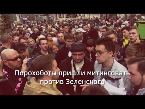 Порохоботы пришли митинговать против Зеленского | Страна.ua