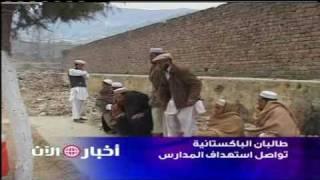 طالبان الباكستانية تواصل استهداف المدارس