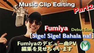 フィリピンで人気のYouTuber:Fumiya(FumiShun Base)さんのデビュー曲...