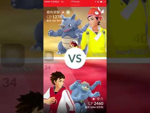 【Pokemon Go】新道館集79 (觀音天宗石道館戰役)