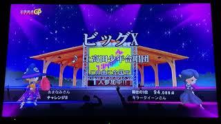 上高田少年合唱団 - ビッグX