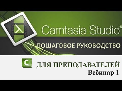 1)Camtasia Studio 9 Запись  экрана и Web камеры Вебинар первый
