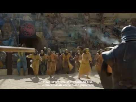 Игра престолов 5 сезон   Русский трейлер 2 субтитры, HD