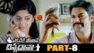 Ekkadiki Pothave Chinnadana Full Movie Part 8 - 2018 Telugu Movies - Poonam Kaur, Ganesh Venkatraman