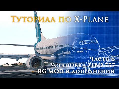 ✈️ X-Plane 11 Туториал  Часть 6  Установка ZIBO 737 + RG