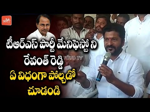 Congress Leader Revanth Reddy Aggressive Comments on TRS Party Manifesto 2018 | YOYO TV Channel