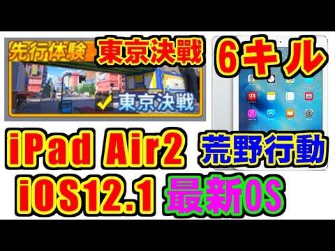 [荒野行動] 6キル(ガティ) 東京マップ [iPad Air2]