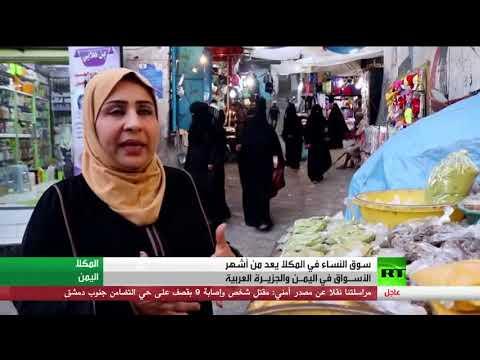 سوق النساء في المكلا الأشهر بجزيرة العرب  - 12:21-2018 / 4 / 16