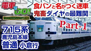 【電GO!プロ】715系 普通 Part1 博多〜赤間