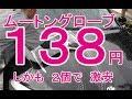 激安138円のムートングローブがなかなかイイ!