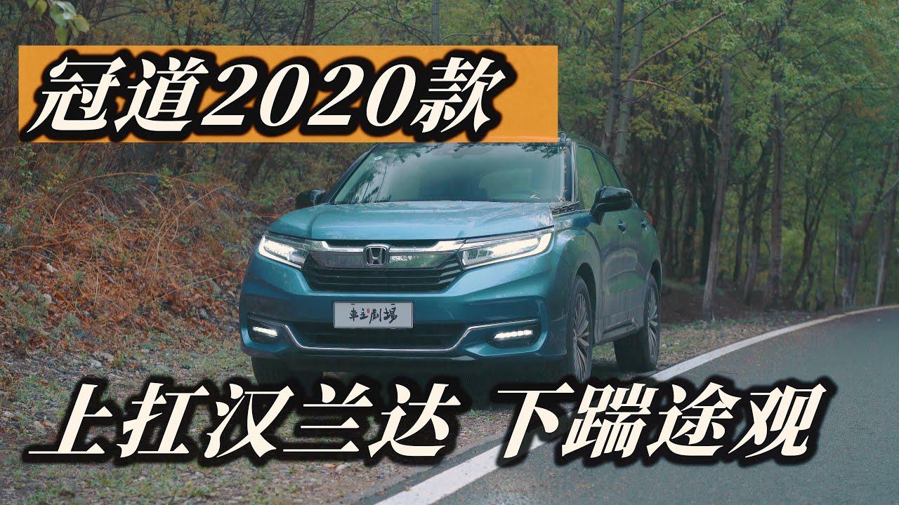日系車在中國 為什麼本田冠道2020款 上扛汉兰达下踹途观