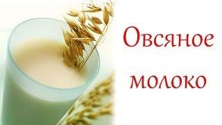 Овсяное молоко. RAW OAT MILK| Красивая кожа, здоровые волосы