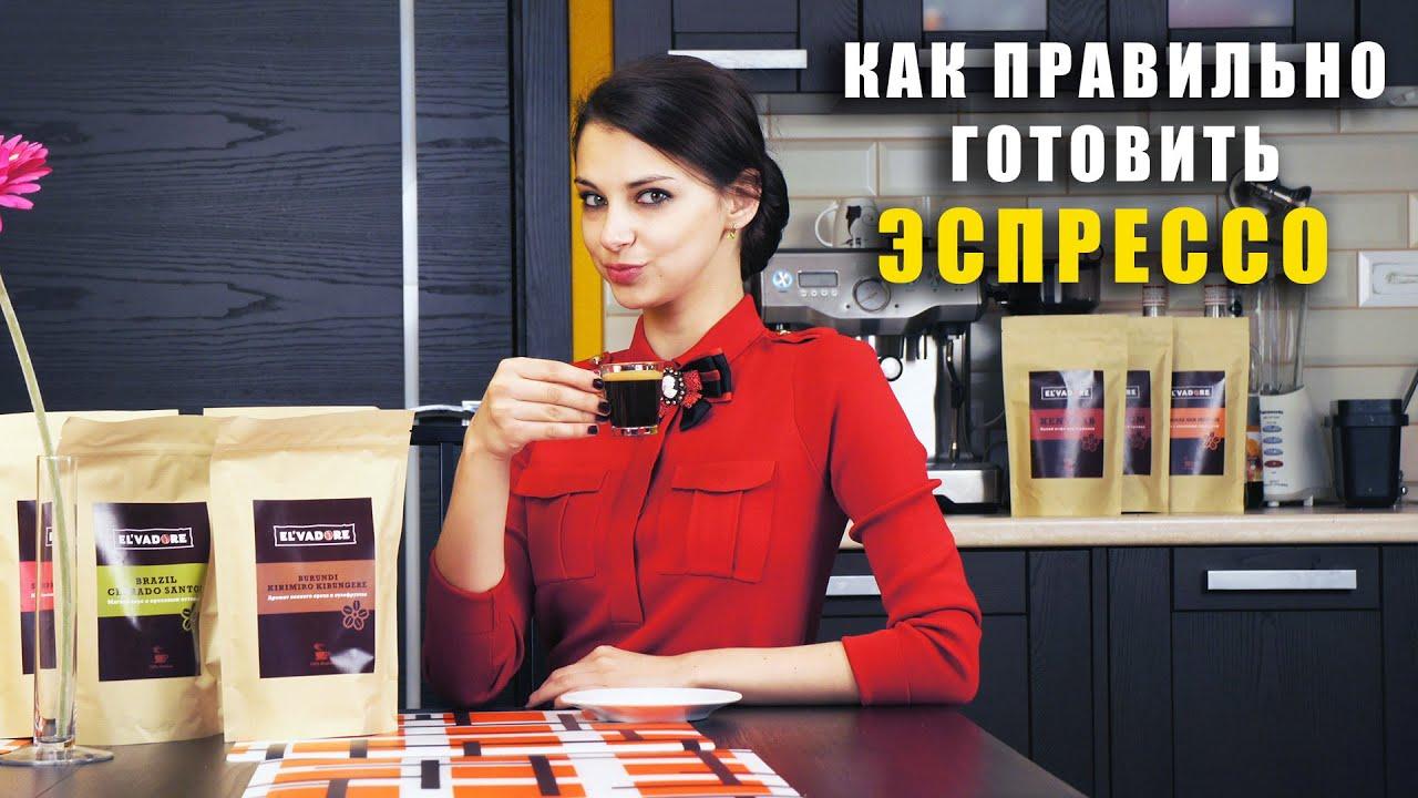 Как правильно готовить настоящий эспрессо в кофемашине дома / кофемашина эспрессо / рецепт / bork