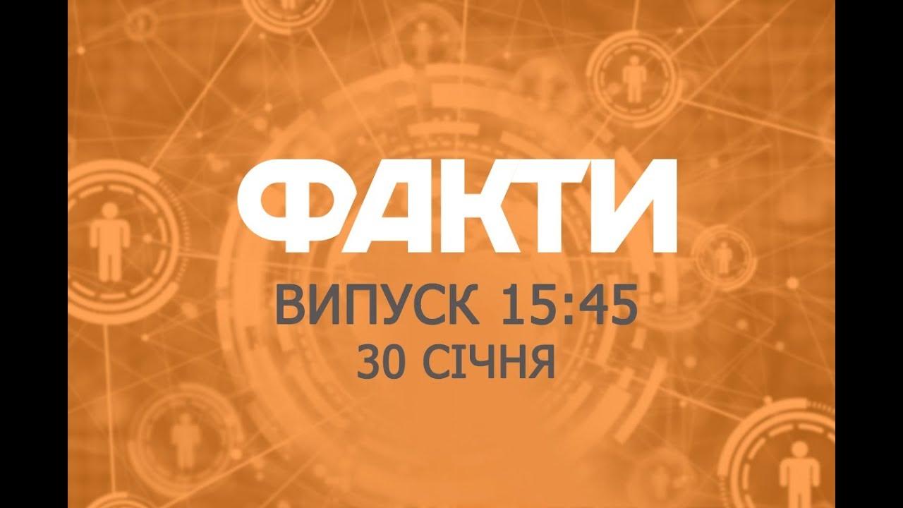 Факты ICTV - Выпуск 15:45 (30.01.2019)   новости украины политика смотреть онлайн