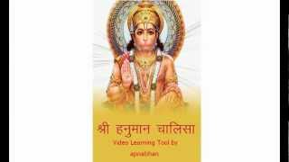 Hanuman Chalisa with Hindi Lyrics