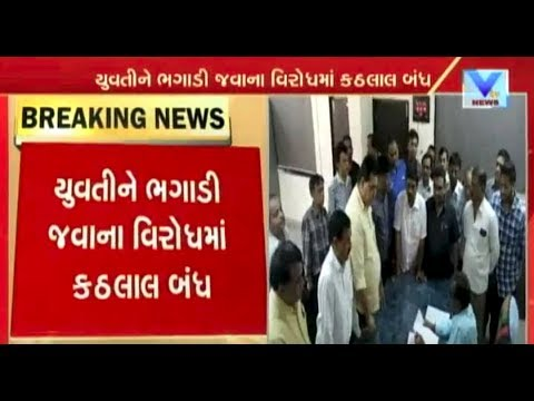 Kheda: Kathlal kept closed after boy elopes with girl,  application presented to Mamlatdar | Vtv New