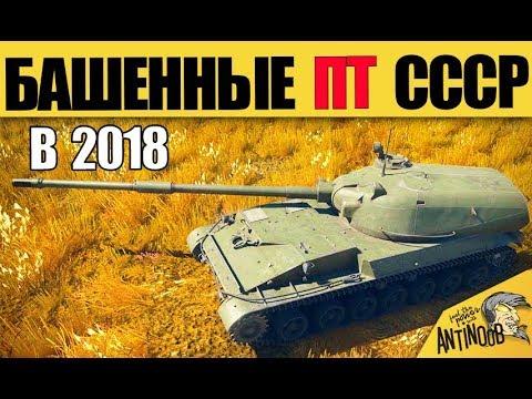 ЕЩЁ ОДНА ВЕТКА ПТ СССР...  С БАШНЯМИ!!! СУ-122П, СУ152П, Об. 120 ТАРАН, Об. 268 5
