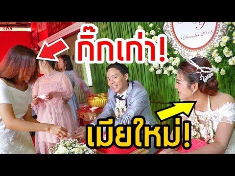 เซอร์ไพรส์พากิ๊กเก่าไปงานแต่งงานพี่ยิ้ม!! จะเกิดอะไรขึ้น?