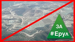 Разследване на златодобива в Трън: журналисти и политици утвърждават зелена икономика.