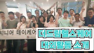 [더드림] 더드림 대외활동 소개