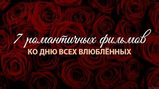 7 романтичных фильмов ко Дню всех влюблённых