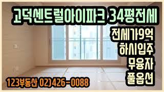 [고덕동부동산] 고덕센트럴아이파크 34평 전세 빠른입주…