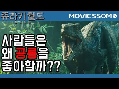 [쥬라기월드 폴른킹덤 (심층분석)] 무비썸 #88 속편의 진화는 계속된다 / Jurassic World Fallen Kingdom review