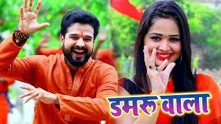 #Ritesh Pandey 2019 का काँवर गीत # Song #Damru Wala रितेश का गाना यूपी बिहार में धूम मचा दिया