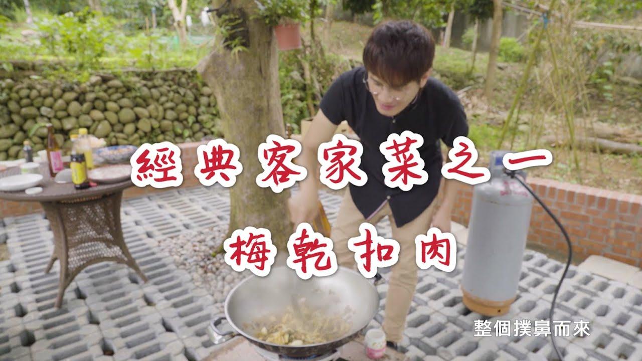 媽媽教我做客家菜- 梅干扣肉 Braised Pork with preserved mustard