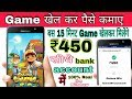 Game खेलकर रोज मिलेंगे ₹450  सीधे Bank account में