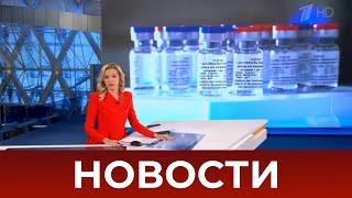 Выпуск новостей в 09:00 от 24.12.2020