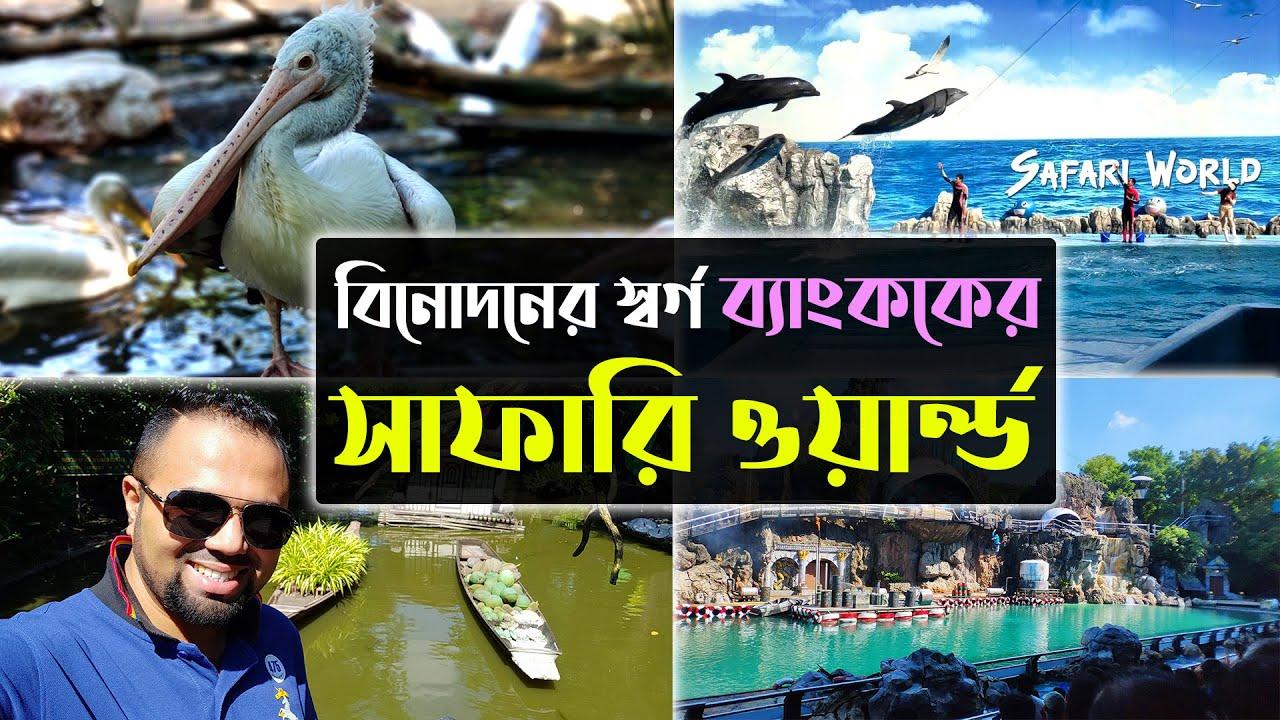 কিভাবে যাবেন ব্যাংকক সাফারি ওয়ার্ল্ড | Bangkok Travel Guide Bangla | Thailand tour: Part 5