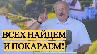 СРОЧНО! Лукашенко поручил найти всех подстрекателей к ПЕРЕВОРОТУ в Белоруссии