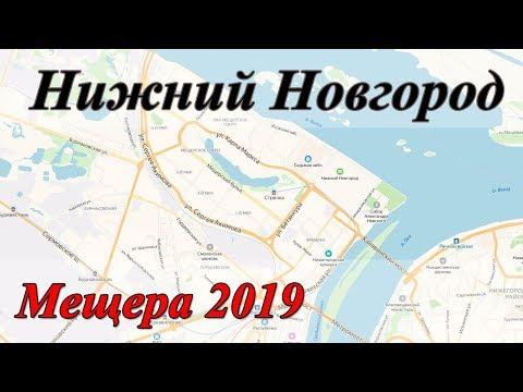Экзаменационный маршрут ГИБДД Нижний Новгород. Мещера. 2019