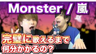 【嵐】Monsterの歌詞フルで覚えるのに何分かかるのか?