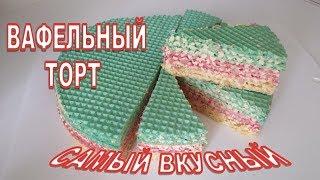 Ну, оОчень вкусный - Вафельный Торт! ВАЖНЫЕ СЕКРЕТЫ!