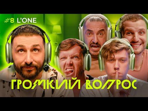 ГРОМКИЙ ВОПРОС с L'ONE