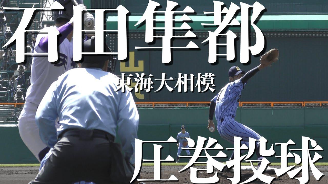 4K 最前列視点 東海大相模 石田隼都 天理戦ピッチング 第93回選抜高校野球