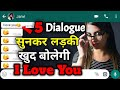 5 dialogues to impress a girl   how to impress a girl