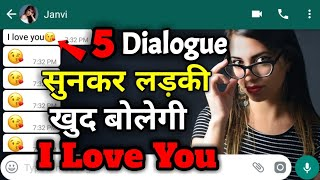 5 dialogues to impress a girl | how to impress a girl