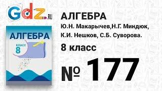 № 177- Алгебра 8 класс Макарычев