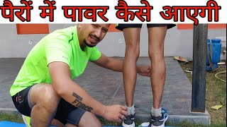 Leg workout without weight Strong legs (आर्मी में Excellent चाहिए तो करें पैरों को मजबूत )