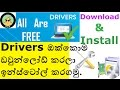 Download & Install all necessary Drivers to your PC (Easy and FREE)