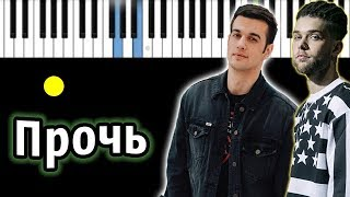 TERNOVOY & AMCHI – Прочь   Piano_Tutorial   Разбор   КАРАОКЕ   НОТЫ