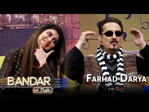 بندار له نجیبی سره با فرهاد دریا / Bandar With Najiba & Farhad Darya