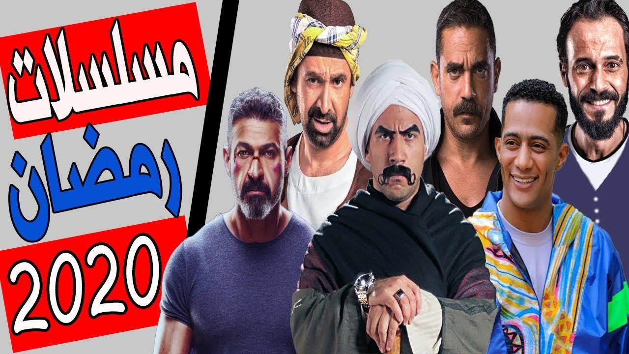 قائمة مسلسلات رمضان 2020 | القائمة المبدئية منافسة شرسة وقوية