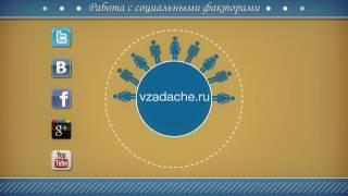 Заработок в Интернете без вложений на сайте  VZadache.ru(Хороший заработок без вложений Ссылка для регистрации - http://catcut.net/zJ65., 2016-12-25T16:07:01.000Z)