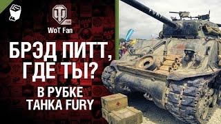 Брэд Питт, где ты? - В рубке танка Fury - Tankfest [World of Tanks](Что может стать на пути наших героев в их поисках знаменитого Sherman Fury? Плохая погода, вечно куда-то спешащие..., 2015-06-29T19:17:16.000Z)