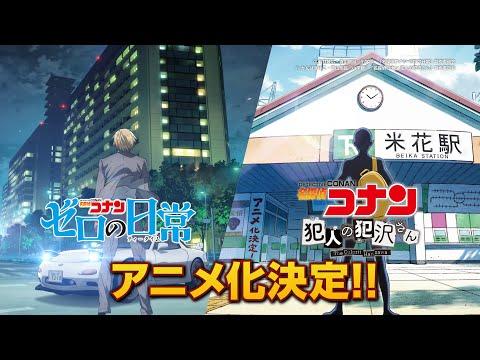 アニメ化決定!「名探偵コナン 犯人の犯沢さん」「名探偵コナン ゼロの日常」特報PV